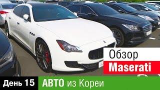 ДЕНЬ 15 Авто из Кореи в Украину, Обзор Maserati, наши Авто прибыли к диллеру