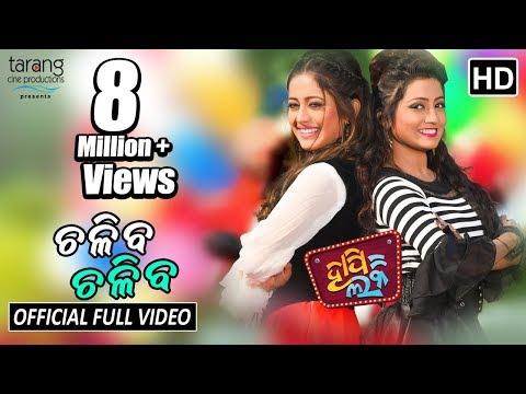 Chaliba Chaliba | Official Full Video Song | Happy Lucky Odia Film | Elina, Sasmita - TCP