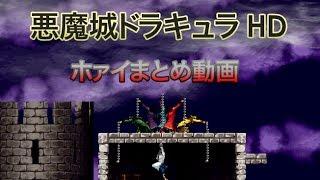 悪魔城ドラキュラHD ホァイまとめ動画