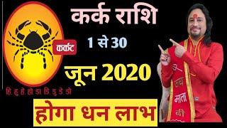 Kark Rashi June 2020 ll कर्क राशिफल जून 2020