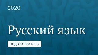 Подготовка к ЕГЭ 2020. Русский язык.