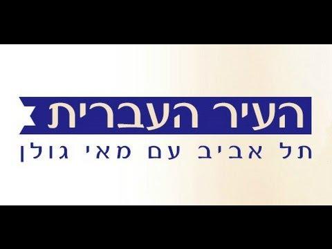מאי גולן - בשיחה עם נציגי שגרירויות ישראלים מכל העולם - בחירות 2013 למועצת עיריית תל אביב