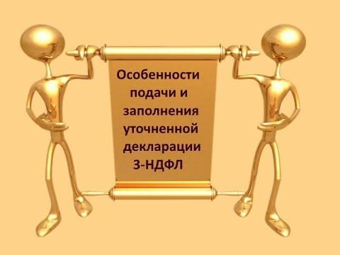 Особенности подачи и заполнения уточненной декларации 3 НДФЛ