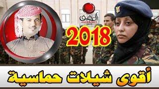 ابو حنظله | اقوى شيلات يمنيه حماسيه 2018 | حاشد وبكيل | اركد اركد | عدن روحي