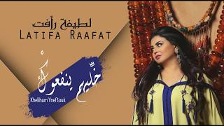 TÉLÉCHARGER LATIFA RAAFAT KHOUYI MP3