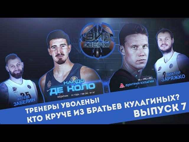 #ВидСверху - 7 Все об увольнении тренеров в Лиге ВТБ и кто лучший из братьев Кулагиных