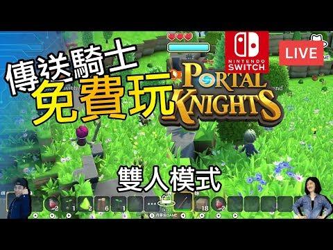 傳送騎士portal knights 雙人模式 Switch版