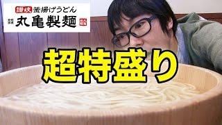 丸亀製麺超特盛りの家族盛りうどんを乱れ食い!大食いGiantFamilySizeUdon