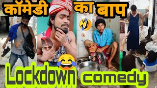 Lockdown comedy | Tik tok funny video | tiktok video | tiktok comedy video | Lockdown | Tik tok - Download this Video in MP3, M4A, WEBM, MP4, 3GP