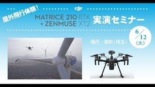 屋外飛行体験! Matrice 210RTK + Zenmuse XT2実演セミナー