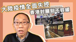 20200128 大陸疫情全面失控 香港封關刻不容緩