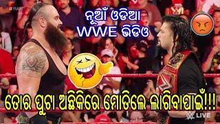 Odia WWE Raw Comedy Funny Video   Berhampuria Roman Reigns, Braun, Paul, Brock Lesnar & Corbin