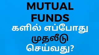 Mutual Funds in Tamil - What is the Right Age to Invest in Mutual Funds | IndianMoney Tamil
