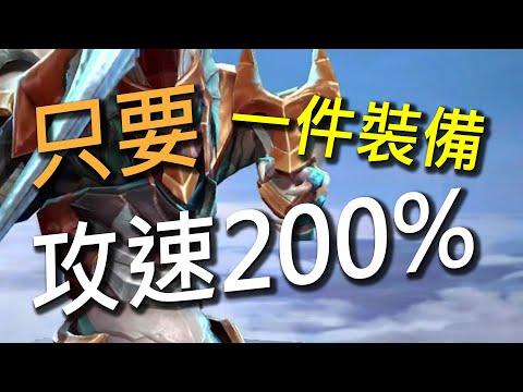 只要一件裝備攻速200%你沒有看錯!低調低調再低調這英雄你知道就好!