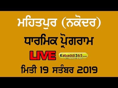 Mehatpur (Nakodar) Dharmik Program 19 Sep 2019