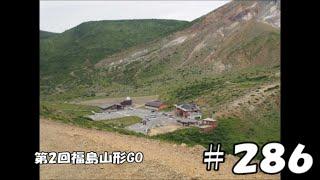 #286第2回福島山形観光vor,1