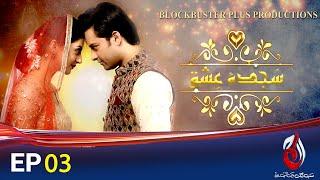 Sajda-e-Ishq | Moomal Khalid, Hassan Ahmed & Natasha Ali | Episode 03 | Aaj Entertainment