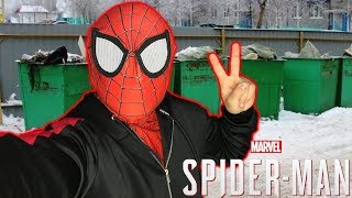 БОМЖ ПАУК - Spider-Man # 5
