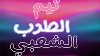 تحميل اغاني مهرجان لعبة كبار..الطرب الشعبي..2016 MP3