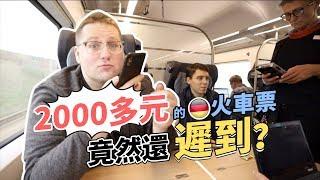 GERMAN ICE VS CHINA HIGH SPEED TRAIN!