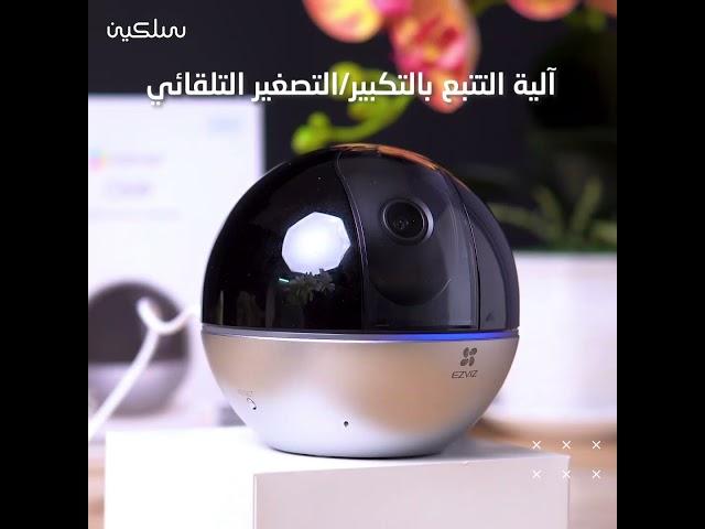 كاميرا مراقبة واي فاي Ezviz C6W  بدقة 4 ميجا