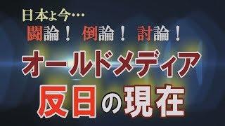 【討論】オールドメディア・反日の現在[桜H30/12/29]