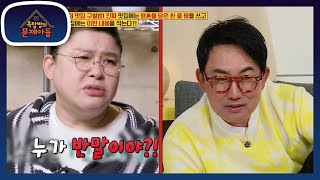 The Problems Of The Rooftop Room EP128