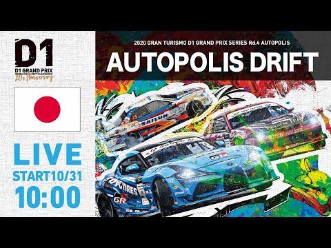 D1グランプリ オートポリスドリフト ライブ配信動画
