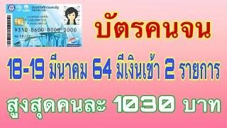 บัตรคนจน มีเงินเข้า 1030 บาท กดเงินสดได้ด้วย 18-19 มีนาคม 64
