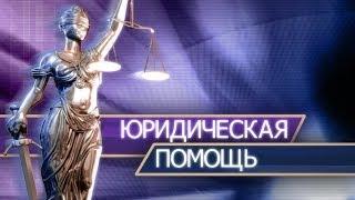 Защита прав потребителей. Юридическая помощь, консультация