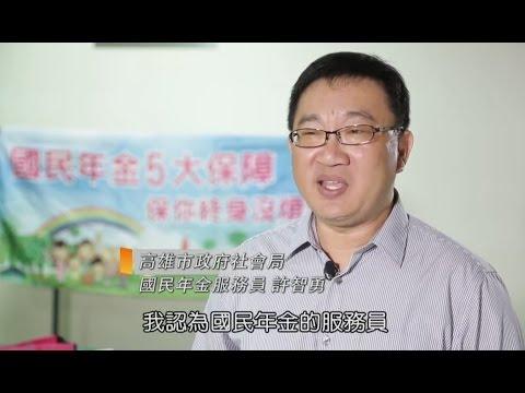 高雄市政府社會局國民年金宣導短片