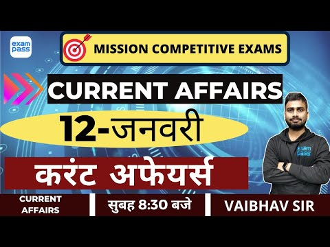 Daily Current Affairs   12th January Current Affairs   Today Current Affairs   by Vaibhav sir