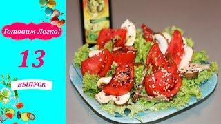 Овощной салат с грибами ПП рецепт