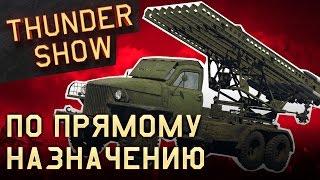 Thunder Show: По прямому назначению