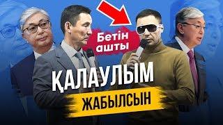 Қасым Жомарт Тоқаев - Қалаулым ЖАБЫЛСЫН!