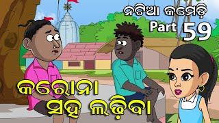 Natia Comedy Part 59 || Corona Saha Ladhiba