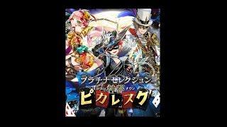 黒猫のウィズ 神都ピカレスク 迷級 盗賊VS怪人 エクストラ