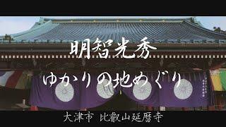 明智光秀ゆかりの地巡り~比叡山延暦寺~