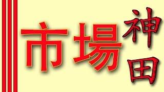 29年 神田祭「旧神田市場」本社千貫神輿半端無い渡御 編集動画。