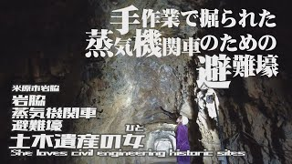 【土木遺産の女】岩脇蒸気機関車避難壕