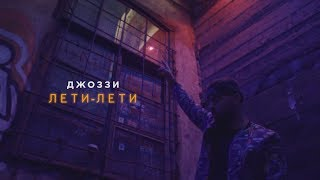 Джоззи   Лети лети (Effective Version) (Official Video)