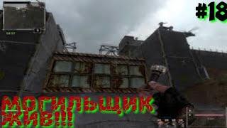 Последний Сталкер/Last Stalker прохождение #18 МОГИЛЬЩИК ЖИВ!