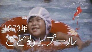 1973年 こどもとプール【なつかしが】