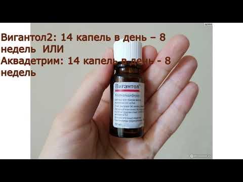 дефицит витамина д лечение пошагово