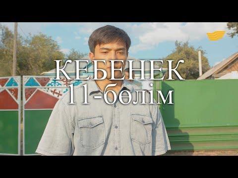 «Кебенек» телехикаясы. 11-бөлім / Телесериал «Кебенек». 11-серия видео