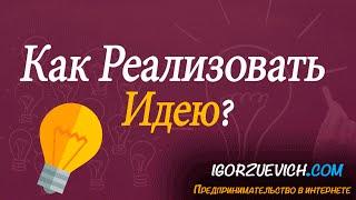 Идея - Как Реализовать Идею   Простой способ  #идея