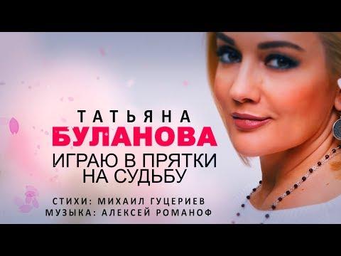 Татьяна Буланова— «Играю впрятки насудьбу» (Official Lyric Video)