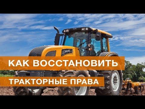 Как восстановить тракторные права
