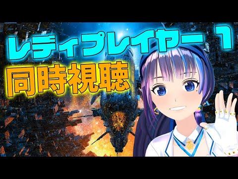 【同時視聴】レディプレイヤー1 初見!!!【富士葵】#葵の生放送