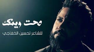 صحت وينك | حسين فيصل | محرم 1441 [4K]
